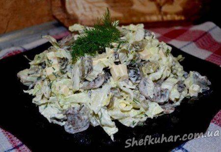 Салат з пекінської капусти з грибами і сиром