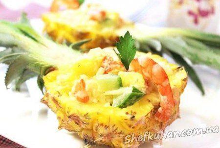Салат з креветками і рисом в ананасі