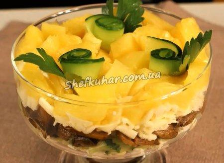 Салат з плавлених сирків і грибів