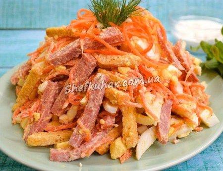 Салат з сухариками, ковбасою і корейською морквою