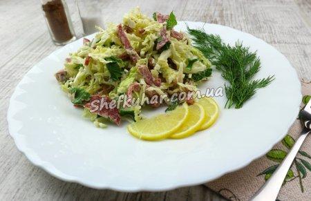 Салат з ковбасою і пекінською капустою