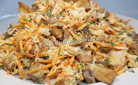 Салат з куркою, грибами і морквою по-корейськи
