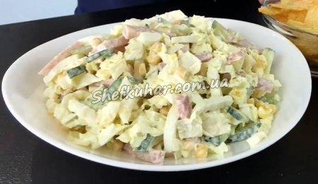 Салат з кукурудзою, капустою і шинкою