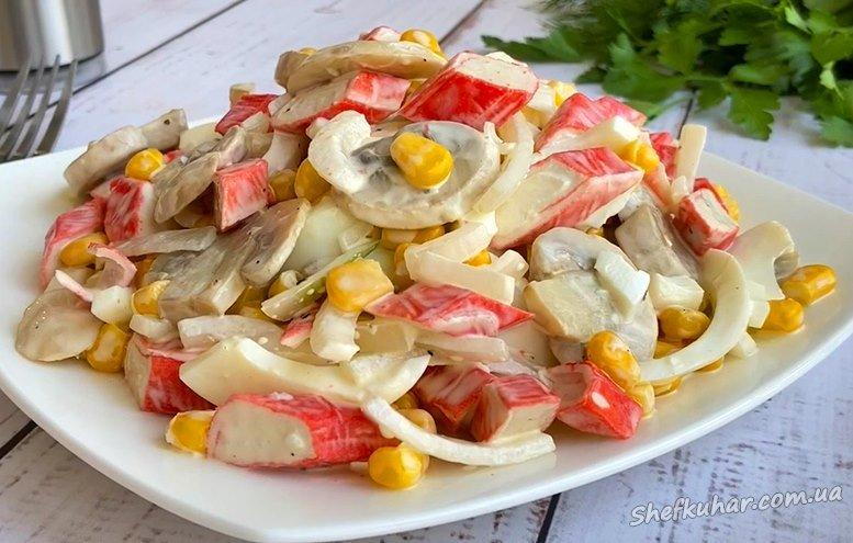 Салат з крабовими паличками, грибами і кукурудзою